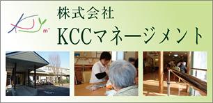 株式会社KCCマネージメント